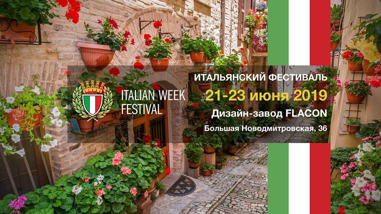 Фестиваль Italian Week 2019 (Дизайн-завод «Флакон», Москва)