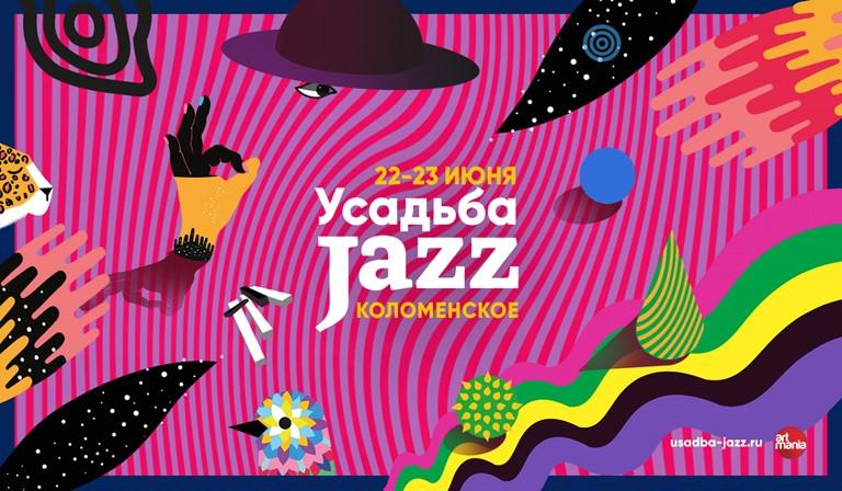 Фестиваль «Усадьба Jazz» 2019 (Москва, парк «Коломенское»)