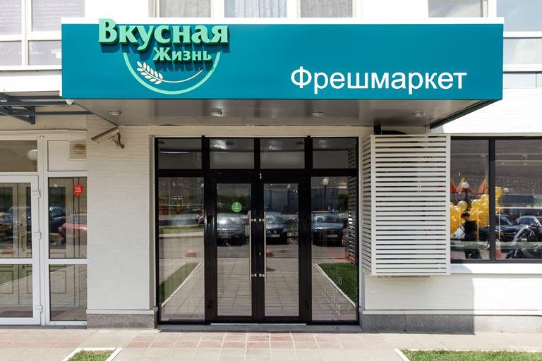 Новое место в Москве: магазин кошерных продуктов «Вкусная жизнь» компании Pinhas