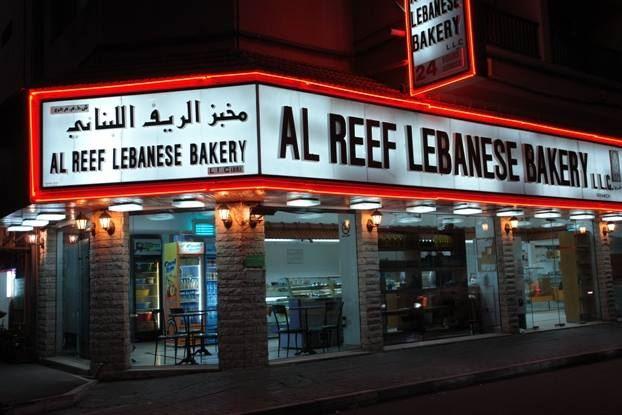 Доступный Дубай: как сэкономить на отдыхе в 2019 году - Al Reef Bakery