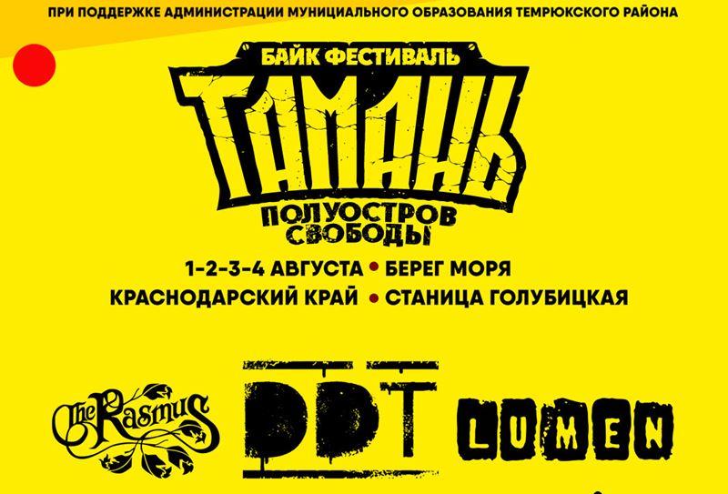 Байк-фестиваль «Тамань – полуостров свободы» на Кубани (1-4 августа 2019)