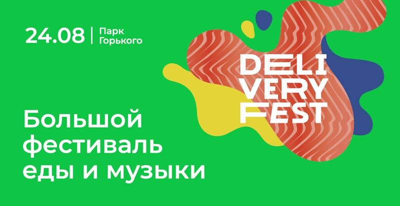 Большой фестиваль еды и музыки Delivery Fest (Москва, 24 августа 2019) -фото 1