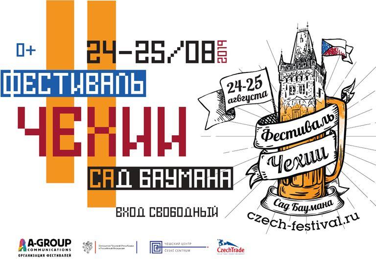 Фестиваль Чехии в Москве 2019 (Сад им. Баумана)