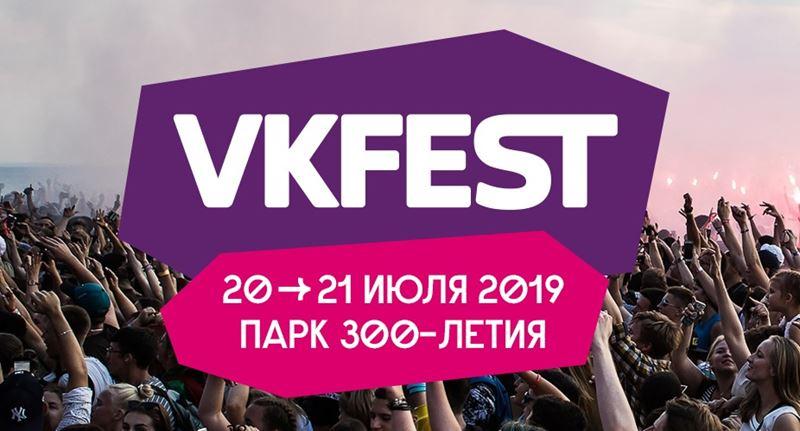 Фестиваль VK Fest 2019 в Санкт-Петербурге (20-21 июля)