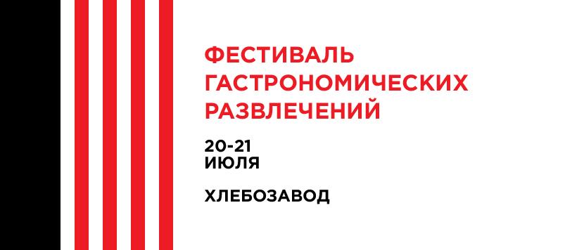 Фестиваль гастрономических развлечений (Москва, 20-21 июля 2019)