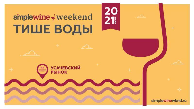 Гастрономический фестиваль SimpleWine Weekend «Тише Воды» на Усачевском рынке