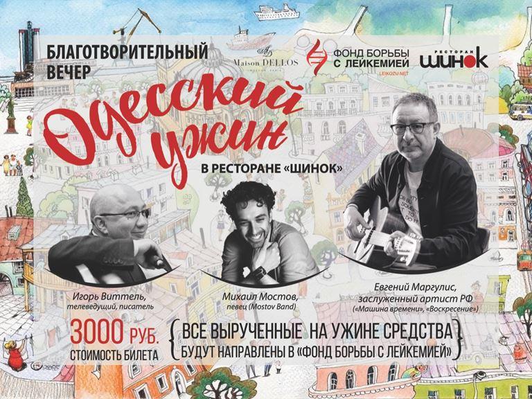 Благотворительный «Одесский ужин» в ресторане украинской кухни «Шинок»