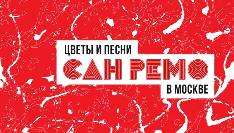 Музыкальная программа гастрономического фестиваля: «Цветы и песни Сан-Ремо в Москве 2019»