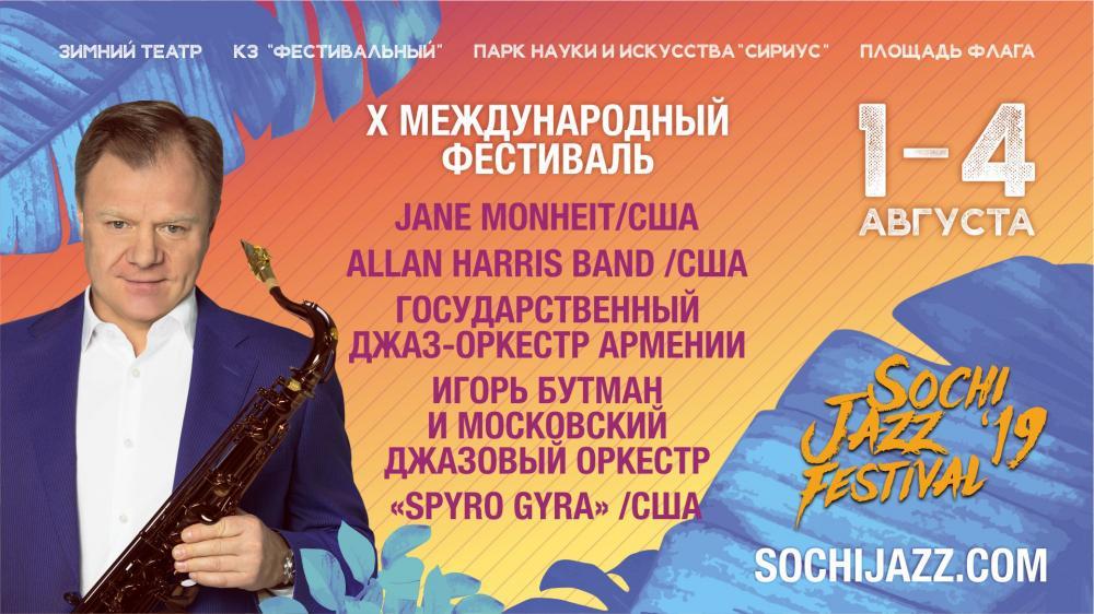 X Международный фестиваль «Sochi Jazz Festival» (Сочи, 1-4 августа 2019)