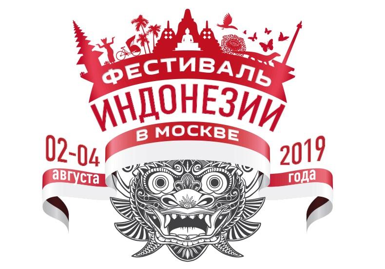 IV Фестиваль Индонезии (Москва, 2-4 августа 2019) - афиша