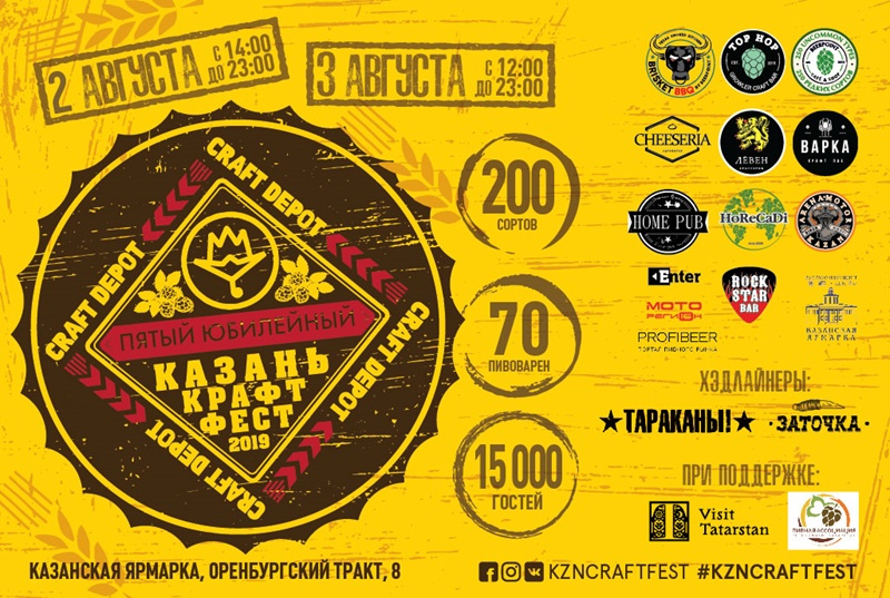Пивной фестиваль «КазаньКрафтФест» (Казань, 2-3 августа 2019)