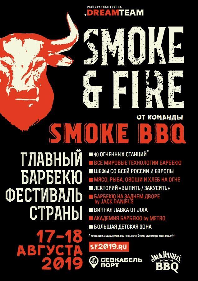 Гастрономический барбекю-фестиваль Smoke & Fire-2019 в Санкт-Петербурге (17-18 августа )
