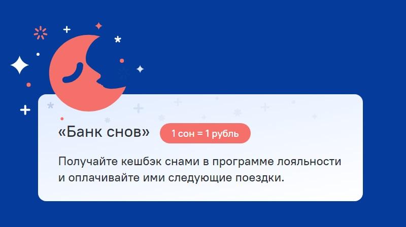 Обновлённый «Банк снов»: Ostrovok.ru меняет условия программы лояльности