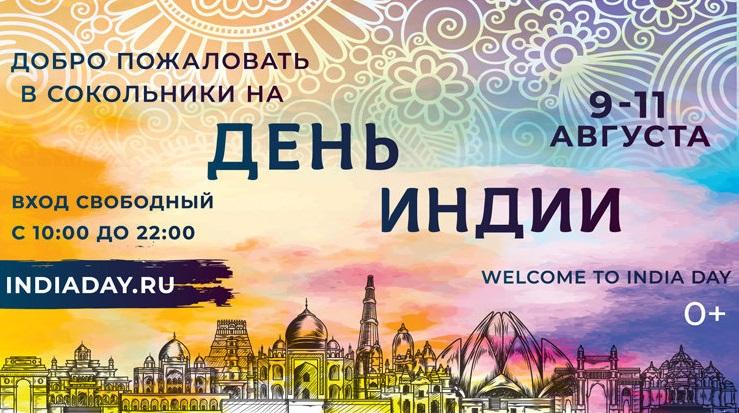 Фестиваль «День Индии-2019» (Москва, 9-11 августа)