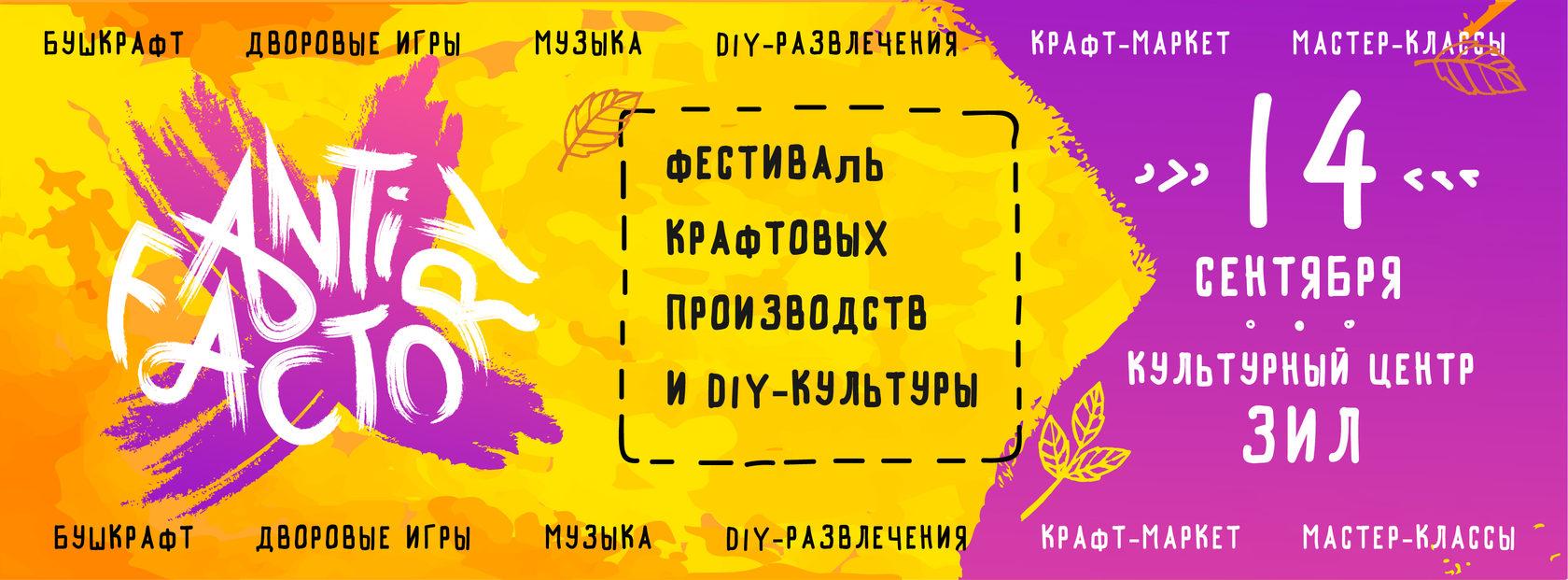 Фестиваль крафтовых производств Antifactory-2019 (Москва, 14 сентября)