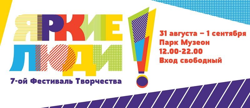Фестиваль творчества «Яркие люди» 2019 (Москва, 31 августа-1 сентября)