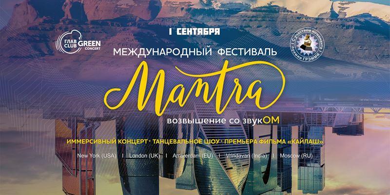 Иммерсивный фестиваль MANTRA-2019 (Москва, 1 сентября)