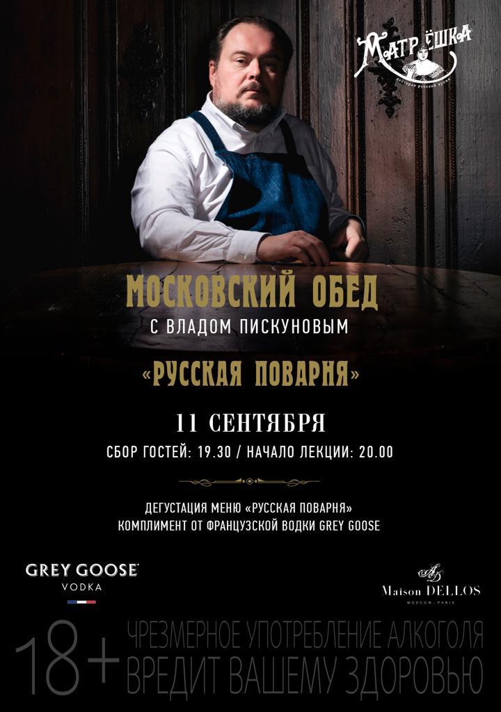 «Московский обед» в ресторане русской кухни «Матрёшка»
