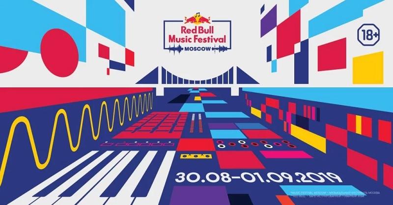 Red Bull Music Festival Moscow 2019 (30 августа – 1 сентября)