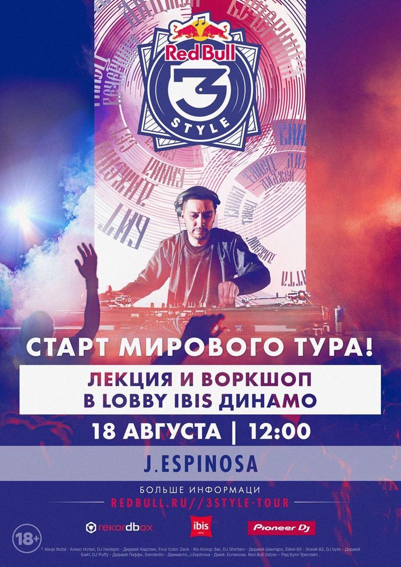 ibis Москва Динамо: старт мирового турне Red Bull 3 Style