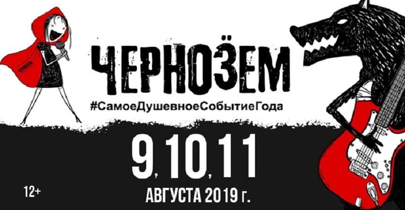 Рок-фестиваль «Чернозём-2019» (Тамбов, 9-11 августа)