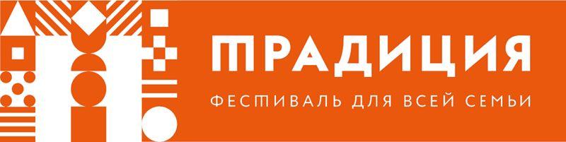 Семейный фестиваль «Традиция» 2019 (усадьба Захарово, 24 августа)