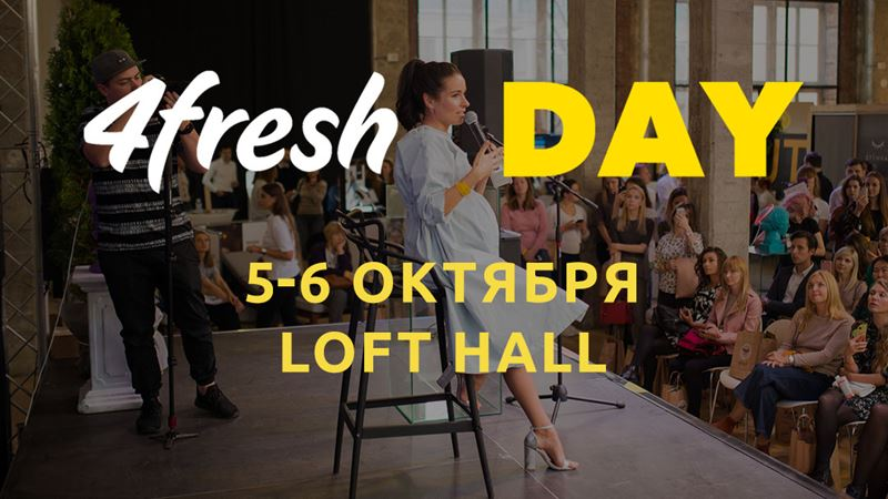 ЗОЖ-фестиваль 4fresh DAY-2019 (Москва, 5-6 октября)
