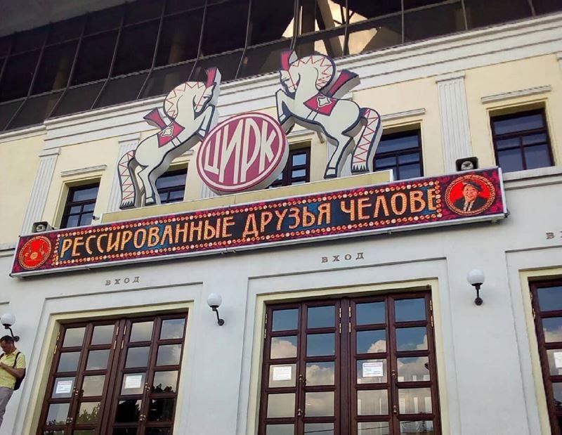10 любимых мест китайских туристов в Москве - Цирк на Цветном бульваре