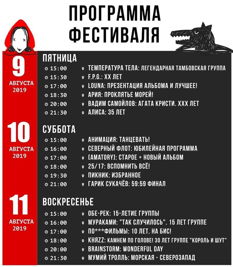 Рок-фестиваль «Чернозём-2019» (Тамбов, 9-11 августа) - программа