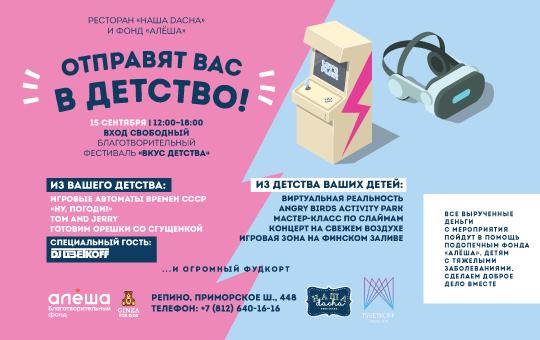 Благотворительный фестиваль «Вкус детства» (Санкт-Петербург, 15 сентября)