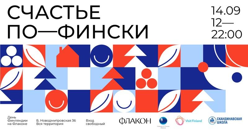 Фестиваль «День Финляндии» 2019 (Москва, 14 сентября, дизайн-завод «Флакон»)