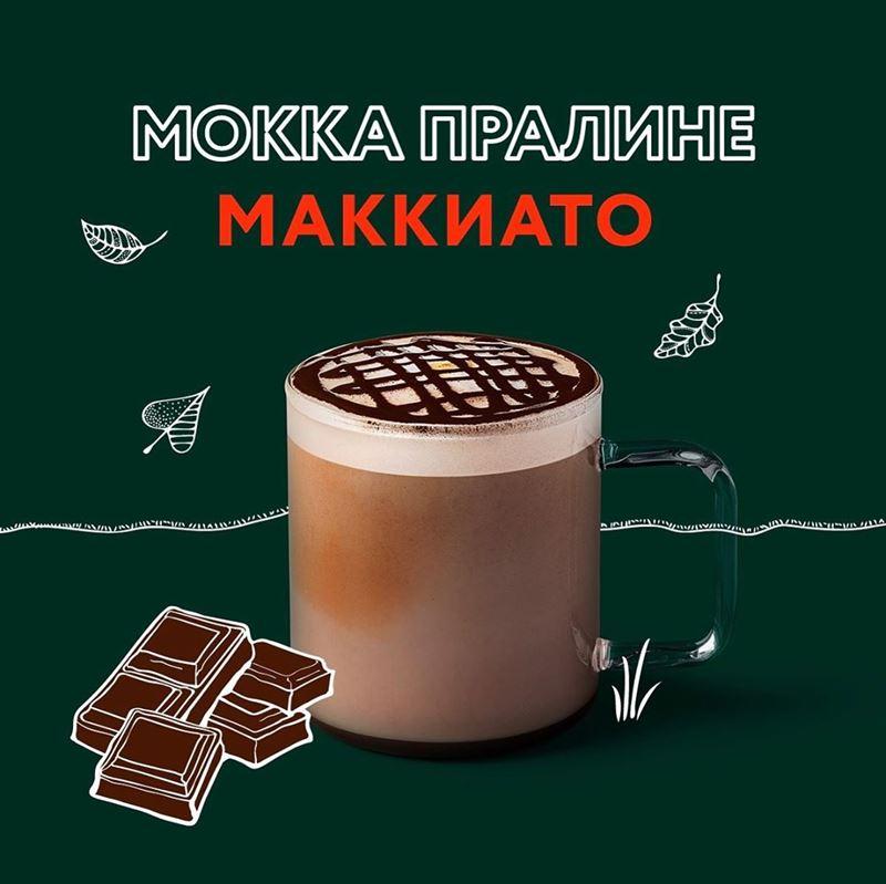 Главный вкус осени в кофейнях Starbucks - Мокка Пралине Маккиато