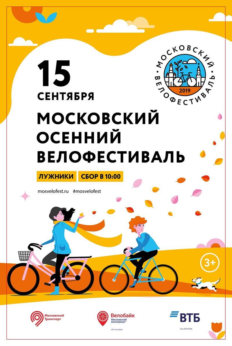 Осенний велофестиваль-2019 (Москва, Лужники,15 сентября)