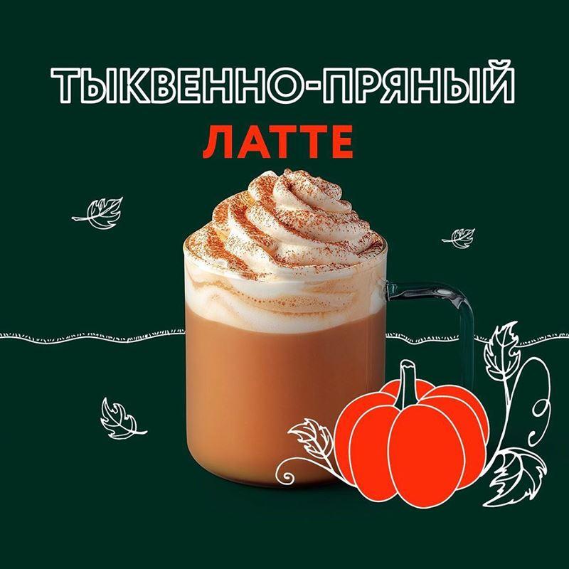 Главный вкус осени в кофейнях Starbucks - Тыквенно-Пряный Латте