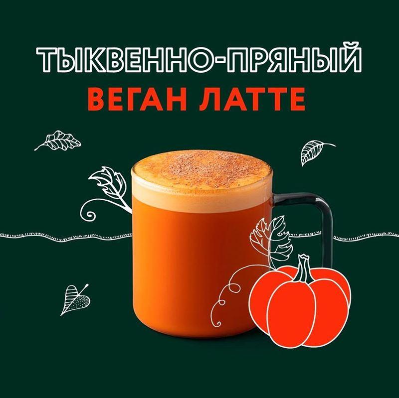 Главный вкус осени в кофейнях Starbucks - Тыквенно-Пряный Веган Латте