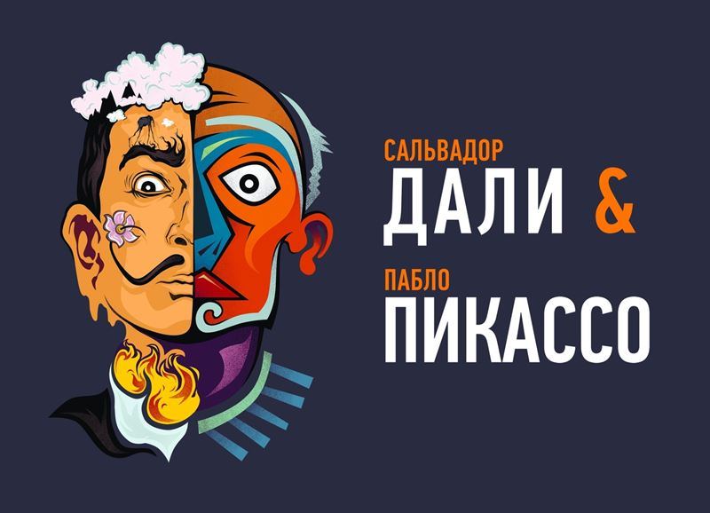 Выставка «Дали и Пикассо» (Москва, Сад им. Баумана)