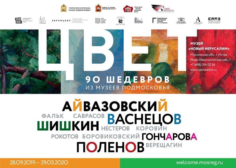 Выставка «Цвет. 90 шедевров из музеев Подмосковья» (Истра, 28 сентября 2019 – 29 марта 2020)