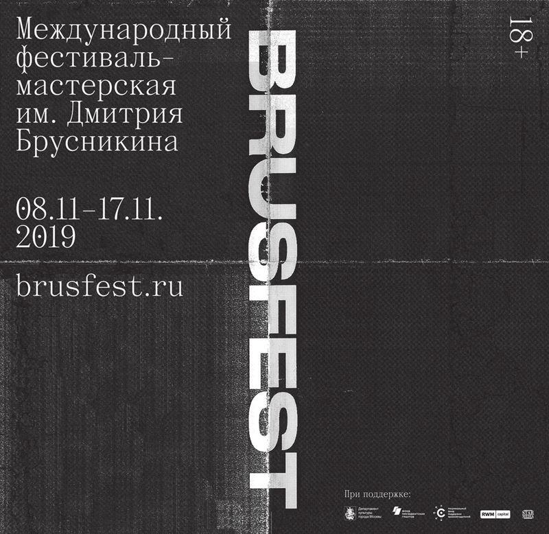 Brusfest-2019: первый театральный фестиваль имени Дмитрия Брусникина пройдёт в Москве - постер