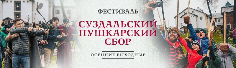 Фестиваль «Суздальский Пушкарский сбор-2019»
