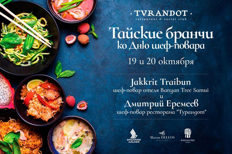 Тайские каникулы в Москве: бранчи в ресторане «Турандот» ко Дню шеф-повара 19 и 20 октября