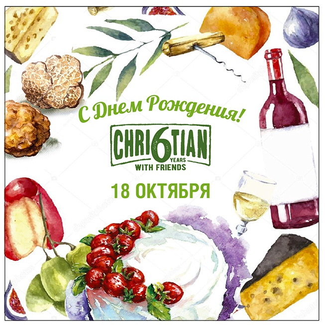 6 дней праздника в честь дня рождения ресторана Christian (Москва)