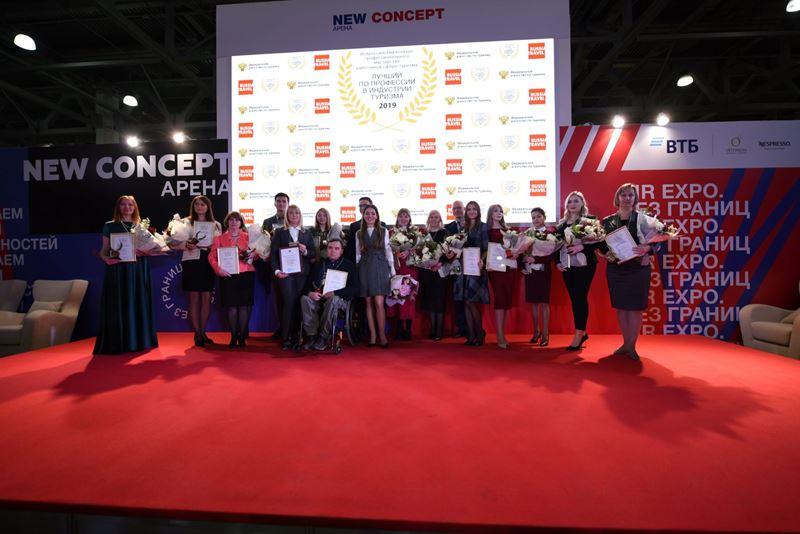 Награждены победители Всероссийского конкурса «Лучший по профессии в индустрии туризма» в 2019 году