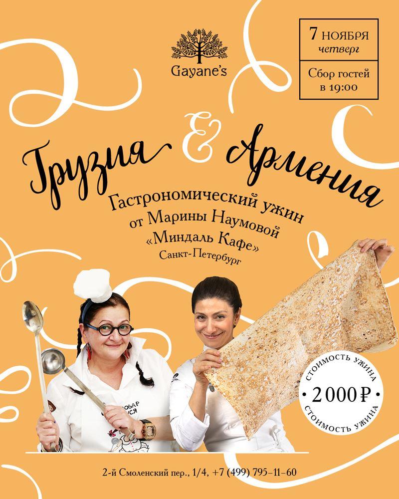 Марина Наумова в Gayane's: грузинский ужин в ресторане армянской кухни (7 ноября)