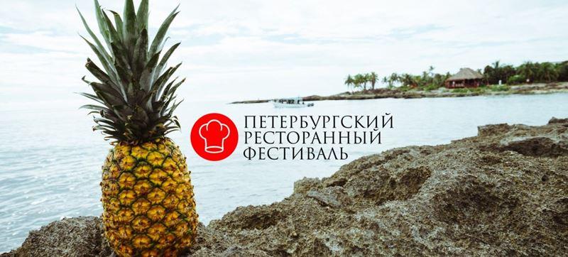 «Вокруг света»: 7-й Петербургский Ресторанный Фестиваль будет посвящен многонациональной кухне