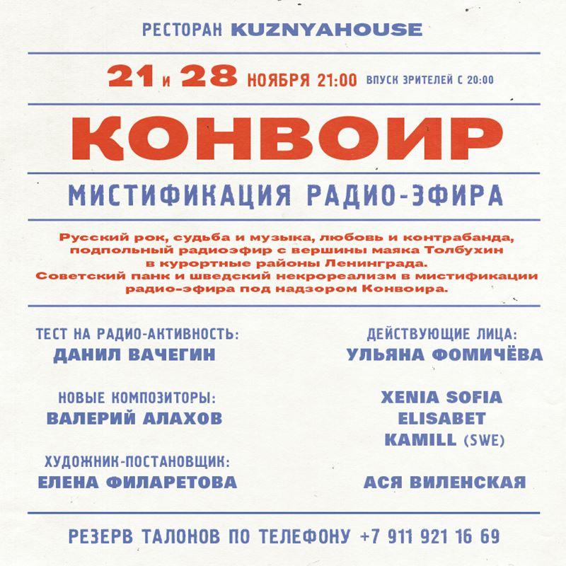Спектакль «Конвоир» в KUZNYAHOUSE (Санкт-Петербург)