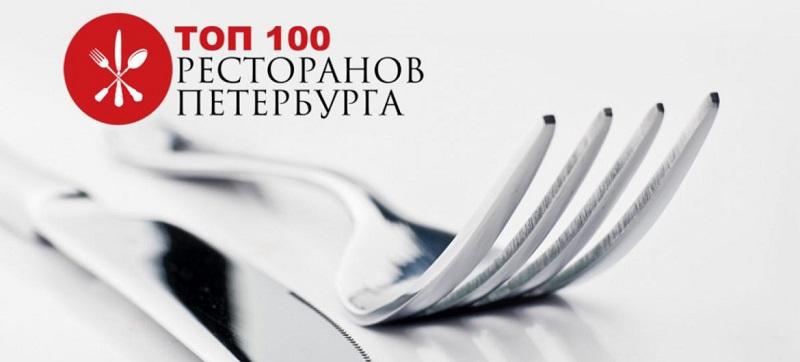 Объявлен лонглист премии ТОП 100 Ресторанов Петербурга 2020