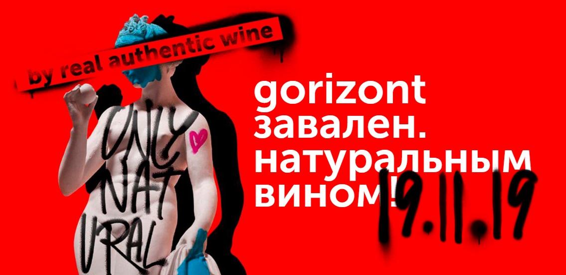 Фестиваль натуральных вин Gorizont-2019 (Москва, 19 ноября)