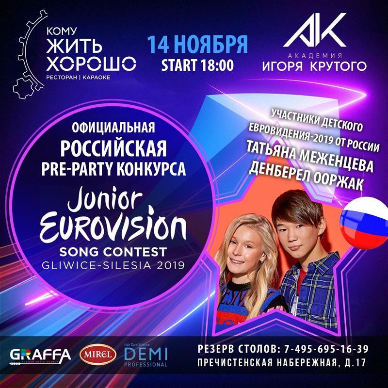 14 ноября в ресторане «Кому ЖИТЬ ХОРОШО» пройдёт официальная российская pre-party конкурса «Детское Евровидение-2019»
