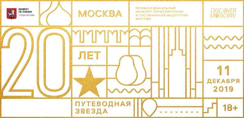 «Путеводная звезда»: в Москве наградят лучших представителей туристической и гостиничной индустрии