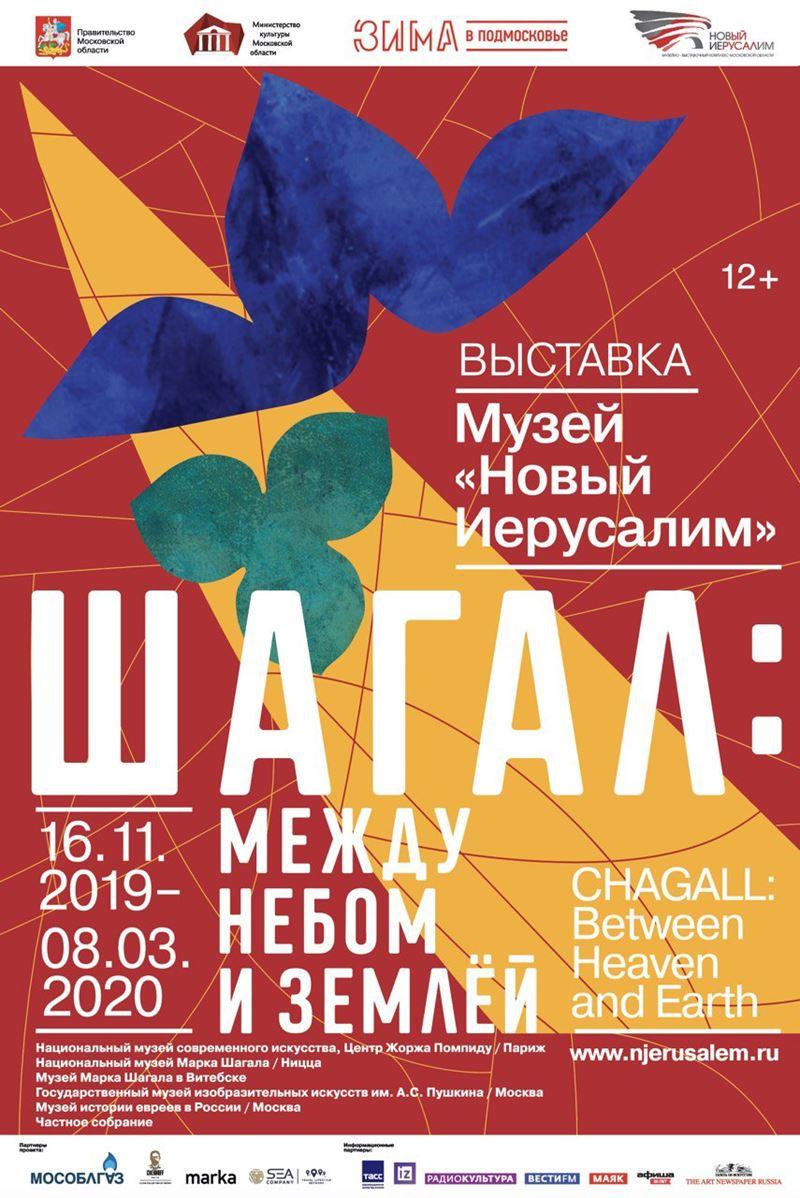 Выставка Марка Шагала в музее «Новый Иерусалим» (Москва, 16 ноября 2019 – 8 марта 2020)